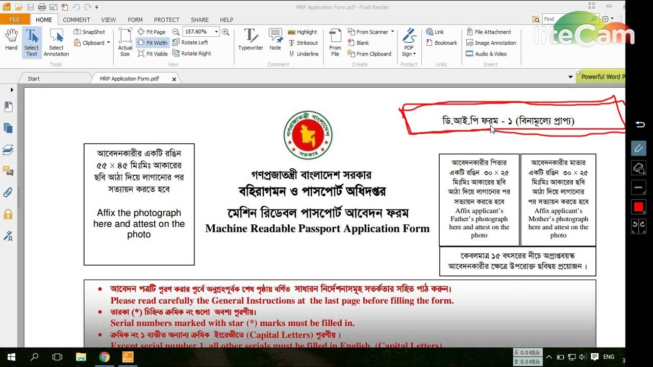 How to fillup passport application form bangla tutorial 2 youtube how to fillup passport application form bangla tutorial 2 falaconquin