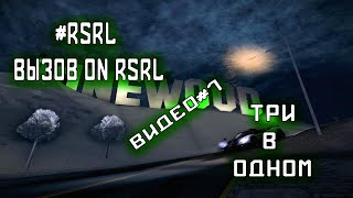 #RSRL Вызов on RSRL   Три в одном / Видео #1   Выпуск #8