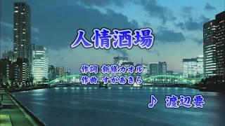 渡辺要 - 人情酒場