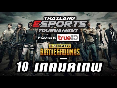 PUBG กับ 10 เทคนิคระดับเทพ!! พร้อมลุย Thailand E-Sports Tournament Presented by TrueID