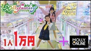 ★モーリーファンタジー☆Mollyfantasy★🌟+【MOLLY  ONLINE】クレーンゲーム1人1万円でのえのん大量ゲット【のえのん番組】