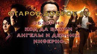 """Обзор на """"Код Да Винчи"""", """"Ангелы и демоны"""" и """"Инферно"""" [Старое доброе #3]"""