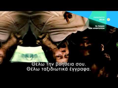 ΤΑ ΠΑΙΔΙΑ ΤΩΝ ΑΝΘΡΩΠΩΝ (CHILDREN OF MEN) - trailer