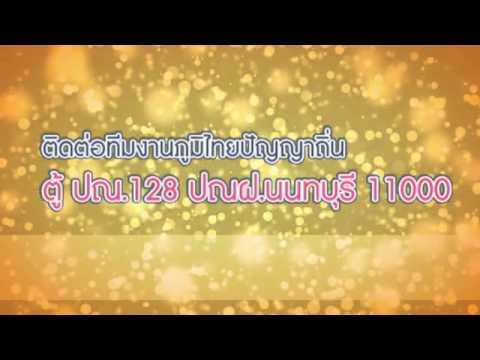 รายการวิทยุ ภูมิไทยปัญญาถิ่น 08-10-57