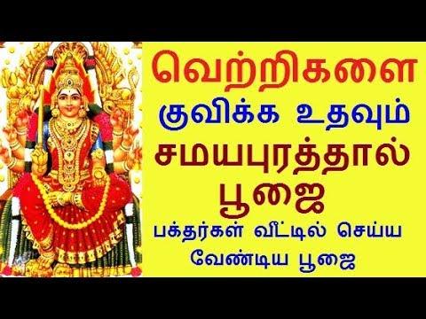 samayapuram mariamman Temple  history | Powerful Pooja | Mariyamman  viratham Songs
