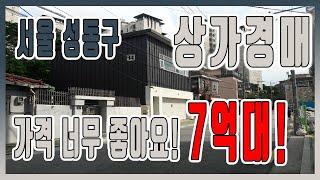 [부동산추천] 서울 성동구 상가 경매/ 음성권리분석有 …