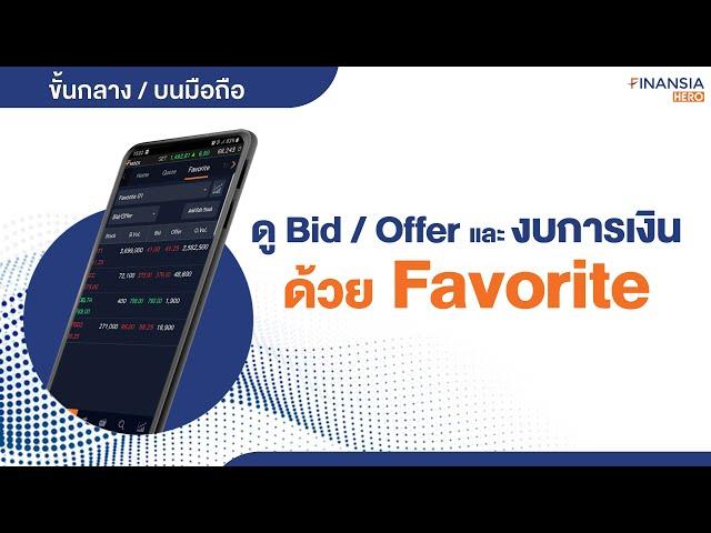 EP 02: ดู Bid/Offer และงบการเงินด้วย Favorite