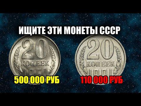 МОНЕТЫ СССР 20 КОПЕЕК 1961-1991 ГОДА. ЦЕНА И СТОИМОСТЬ МОНЕТ НА СЕГОДНЯ