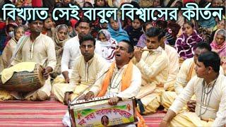 বাংলাদেশের একটি অন্যতম দল নব সত্য নারায়ণ সম্প্রদায়ের কীর্তন, মাষ্টার বাবুল বিশ্বাস | Hindu Music
