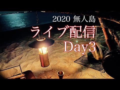 無人島ライブ3最終日