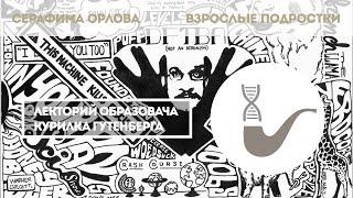 Серафима Орлова - Поколение Y: взрослые подростки