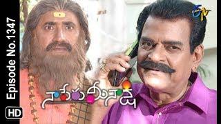 Naa Peru Meenakshi | 24th September 2019  | Full Episode No 1347 | ETV Telugu