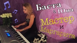 "Баста ft. Юна — Мастер и Маргарита (piano cover | LeroMusic) OST ""Я и Уда"""
