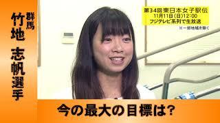 選手紹介#3 竹地志帆(群馬)