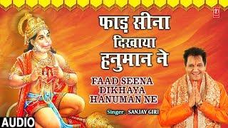 फाड़ सीना दिखाया हनुमान ने Faad Seena Dikhaya Hanuman Ne SANJAY GIRI I Latest Hanuman Bhajan I Audio