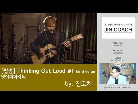 [팝송으로 영어공부] Thinking Out Loud #1, 에드 시런(Ed Sheeran)  by. 진코치
