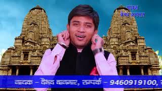 GAR JOR MERO CHALE FULL HD BHERAV BHAJAN Sing By VAIBHAV BAGMAAR