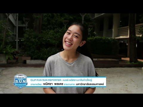 CLIP FUN S.U.N. Reporter : เบลล์ เขมิศรา มากับข่าวใหญ่