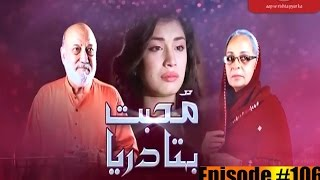 Mohabbat Behta Darya | Episode #106 | Full HD | TV One Classics | Romantic Drama | 2014