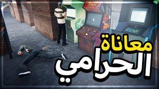 محاكي مقهى الألعاب | 2# | انسرق المقهى وأنا نايم