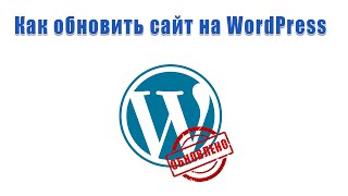 видео Как вручную обновить WordPress