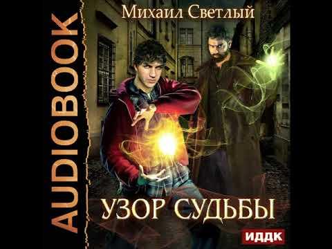 "2001293 Glava 01 Аудиокнига. Светлый Михаил ""Узор судьбы"""
