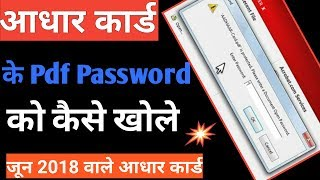 How To Open Aadhar Card Pdf password June 2018