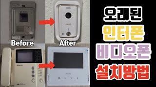 코콤 비디오폰 교체 설치 영상