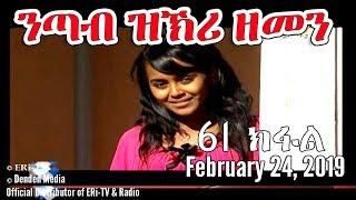 ERi-TV, Eritrea - Drama Series: nTab zKri Zemen - ንጣብ ዝኽሪ ዘመን - ክፋል መበል 61 - part 61, Feb. 24, 2019