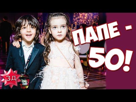 ДЕТИ ФИЛИППА КИРКОРОВА: Алла-Виктория и Мартин на юбилее Филиппа Киркорова!|НОВЫЕ видео и фото!