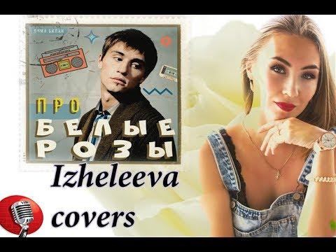 Новый хит! | Дима Билан - Про белые розы | Izheleeva Covers