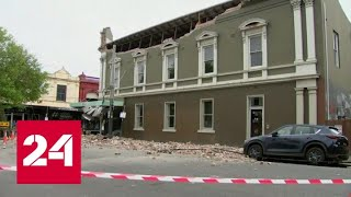 Захват заложников, сдача боевиков и землетрясение в Австралии - Россия 24 
