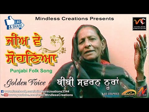 Punjabi Folk Song JEE VE SOHNEA - Bibi Swarn Nooran