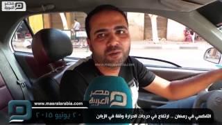 ..بالفيديو| سائقو  تاكسي: الدنيا مريحة في رمضان.. وربنا يقوينا على الحر