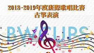 2018-2019年度班際歌唱比賽 - 古箏