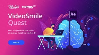 Квест по After Effects от VideoSmile.ru