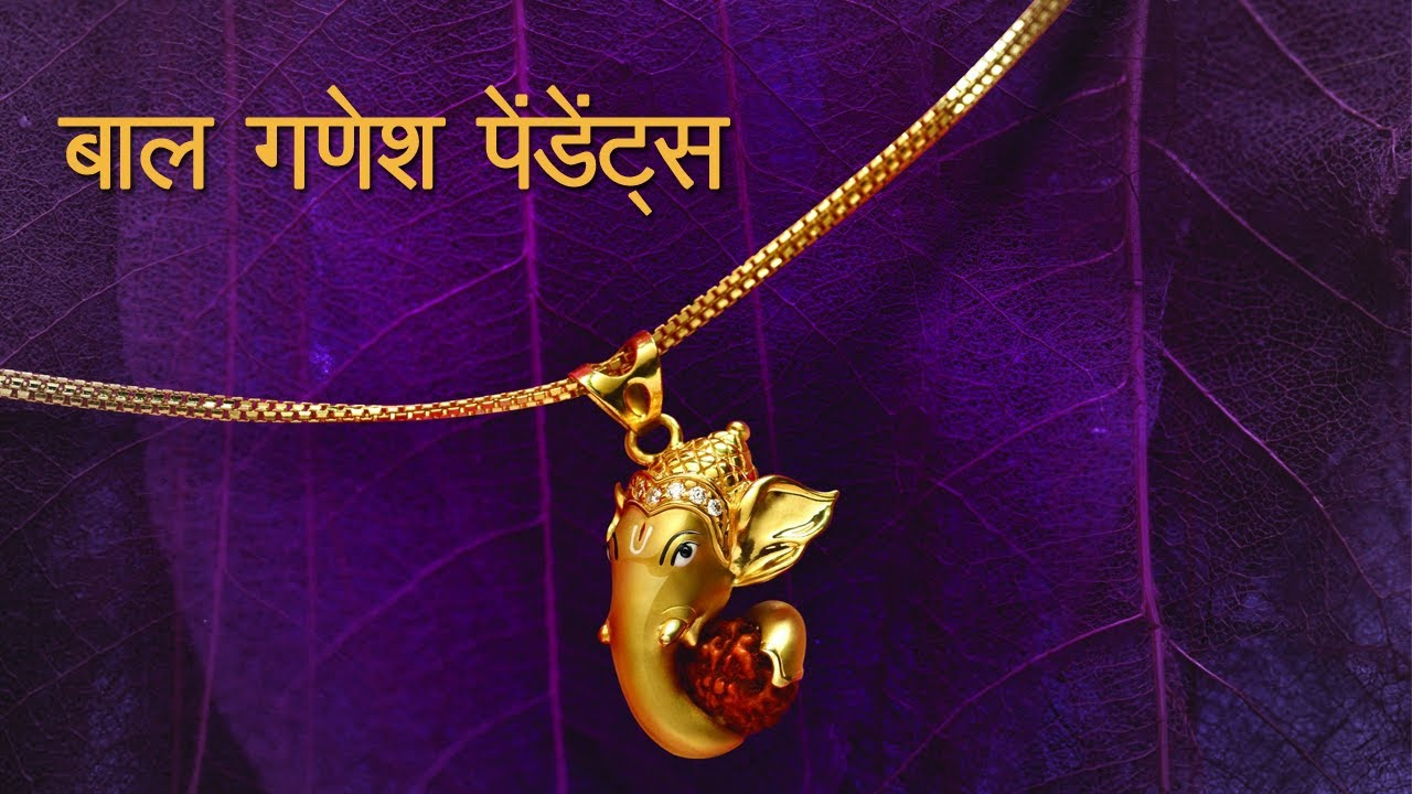 Gold baal ganesh pendants for ganesh chaturthi youtube gold baal ganesh pendants for ganesh chaturthi aloadofball Gallery