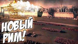 Рассвет Республики! Новое дополнение в Риме! - Total War Rome 2