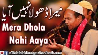 Sher Ali Mehr Ali Qawwal 2018 Yadan nay dil mera dhola nahi aaya | Uras Pak Chisht Nagar  | Punjabi