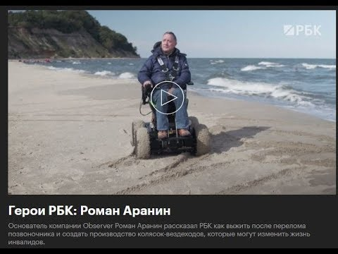 Герои РБК Роман