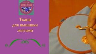 Ткани для вышивки лентами