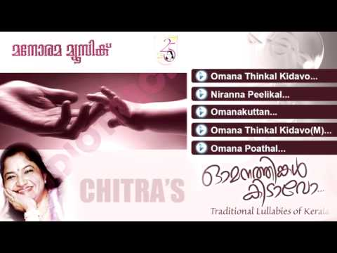 Omana Thingal Kidavo | Audio Jukebox Mp3