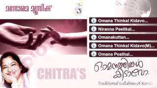 Omana Thingal Kidavo | Audio Jukebox