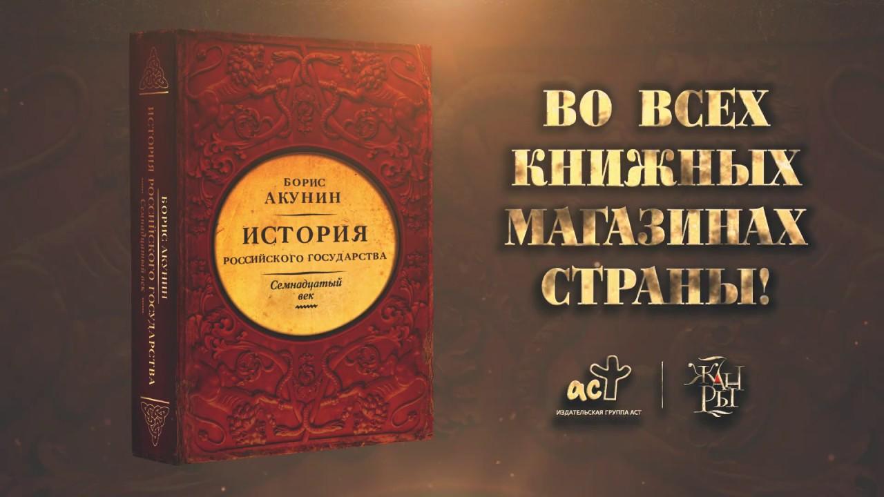 «История Российского Государства. Между Европой и Азией. Семнадцатый век», Борис Акунин