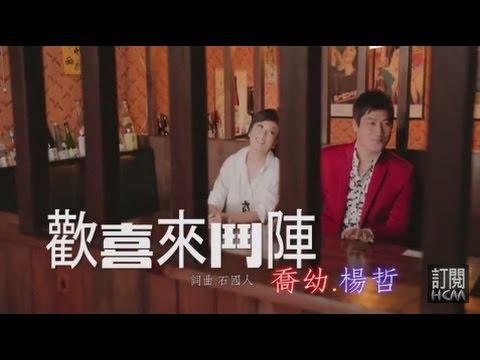 【首播】喬幼vs楊哲-歡喜來鬥陣(官方完整版MV) HD