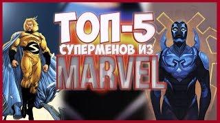 ТОП-5 Суперменов из МАРВЕЛ