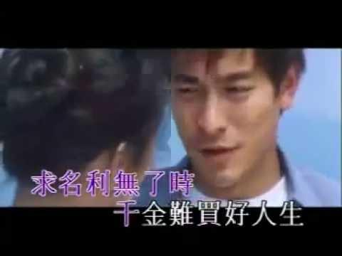 1997 劉德華 世界第一等 台語老歌
