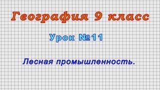 География 9 класс (Урок№11 - Лесная промышленность.)