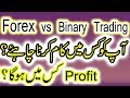 Forex and Binary Options Difference Iq option vs Forex Trading how to Profitable Broker best tips
