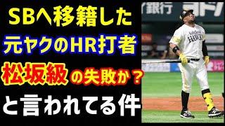 【プロ野球】SBへ移籍した元ヤクルトのホームラン打者、松坂級の失敗!?と言われている件。(ノ・ボールガールの野球NEWS)